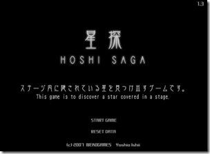 hoshisaga1